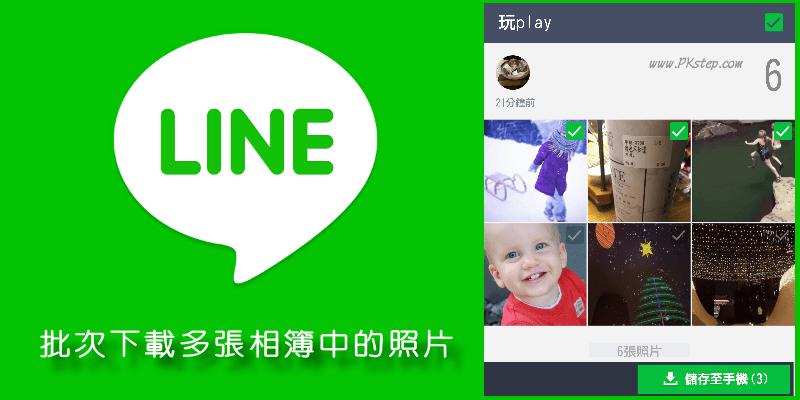 line_dcim_download