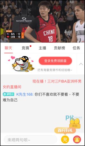企鵝直播App2