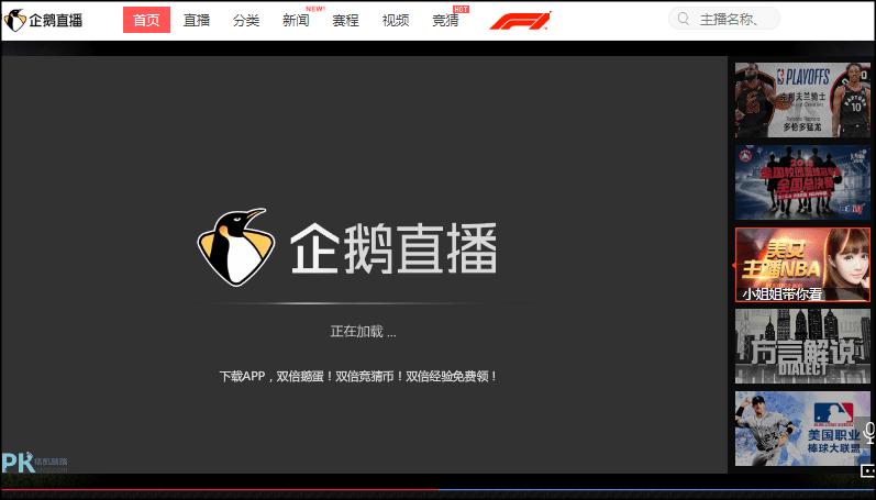 企鵝直播_網頁版