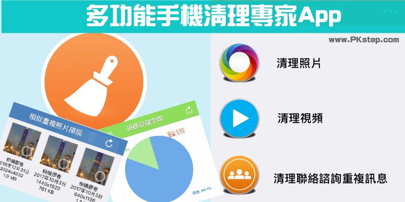 超級清理大師-多功能手機清理專家App