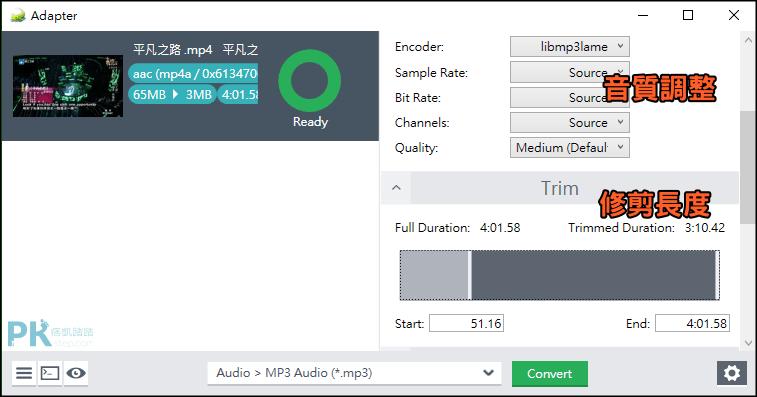 Adapter格式轉換軟體使用教學6