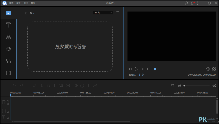 ApowerEdit專業的影片編輯器1