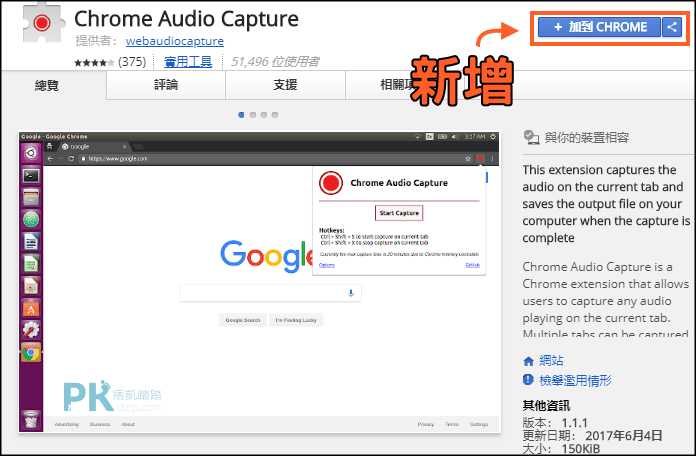 Chrome-Audio-Capture擷取網頁音樂1