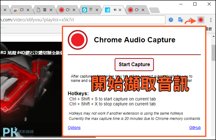 Chrome-Audio-Capture擷取網頁音樂2