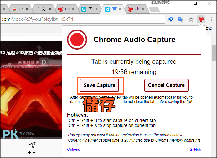 Chrome-Audio-Capture擷取網頁音樂3