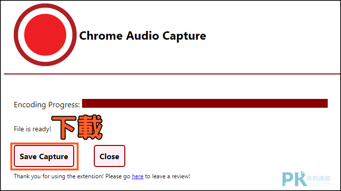 Chrome-Audio-Capture擷取網頁音樂4