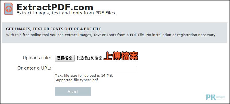 ExtractPDF圖片和文字抽取器1