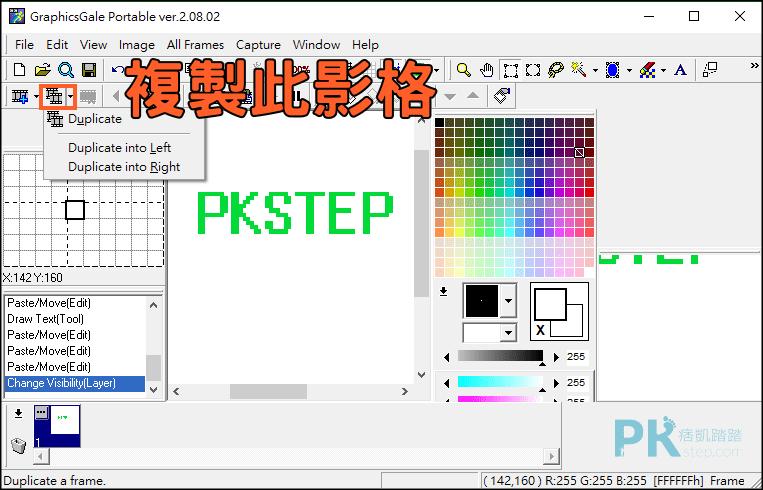 GraphicsGale動畫製作軟體教學3