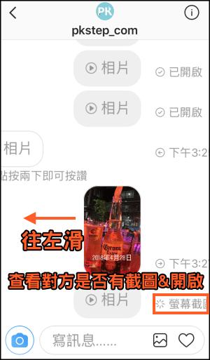 IG聊天室限時動態照片悄悄傳4_