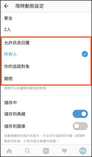 IG限時動態留言設定2