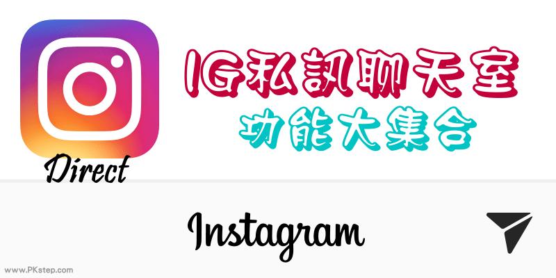 Instagram Direct私訊聊天室13個隱藏功能教學~視訊通話、收回訊息、群組對話、下載照片、傳送只能查看一次的相片…