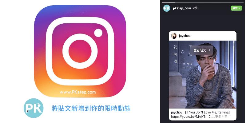 Instagram「將此貼文新增到限時動態」新功能,輕鬆轉發別人的照片&影片,跟自己的粉絲們分享!