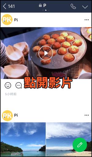LINE記事本影片下載教學1