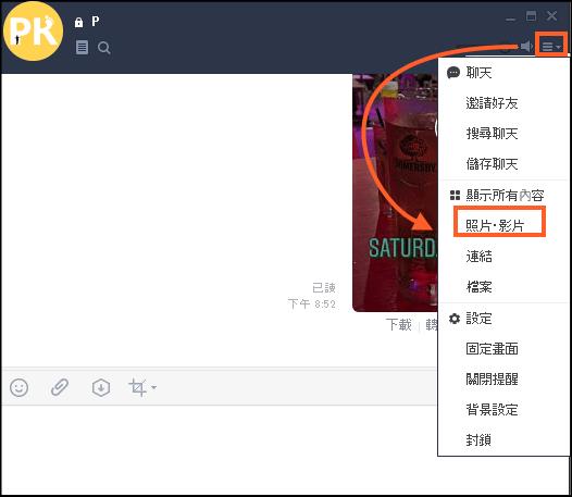 LINE記事本影片下載教學4