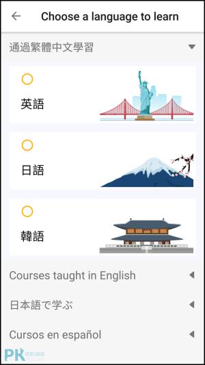 LingoDeer免費離線學外語App1