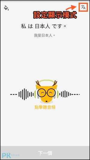 LingoDeer免費離線學外語App7