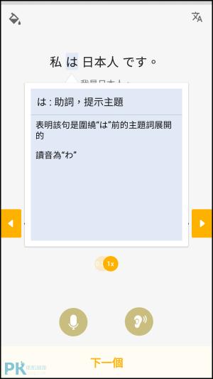 LingoDeer免費離線學外語App8