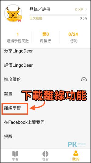 LingoDeer免費離線學外語App9