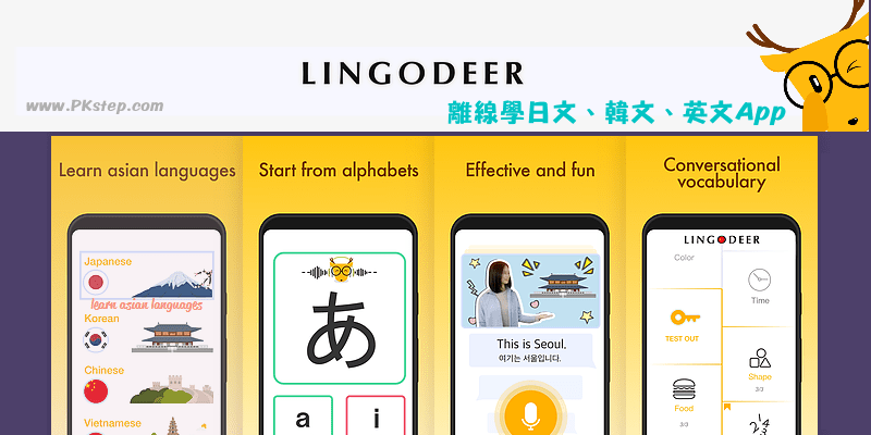 LingoDeer_learn_language