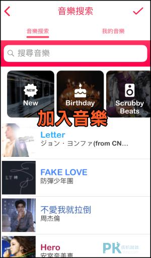 Lomotif影片加入音樂App10