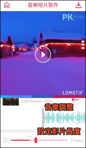 Lomotif影片加入音樂App6
