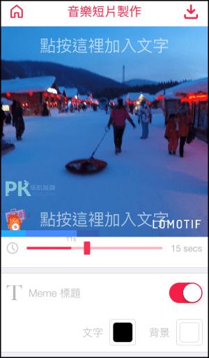 Lomotif影片加入音樂App7