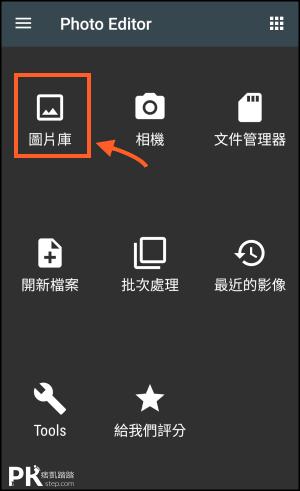 Photo-Editor圖片不規格裁切App1