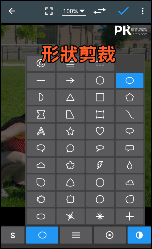 Photo-Editor圖片不規格裁切App3