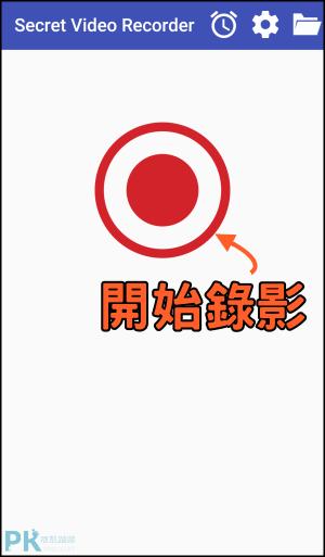 Secret-Video-Recorder秘密錄影App2