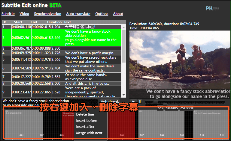 SubtitleEdi線上字幕編輯器2