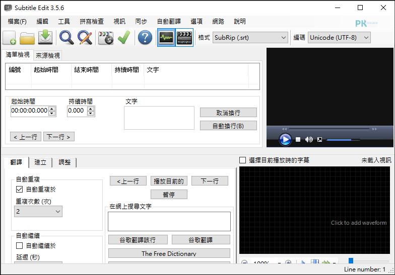 SubtitleEdi線上字幕編輯器5