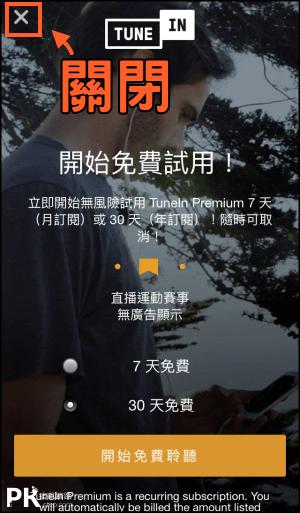 TuneIn-Radio手機聽廣播電台App2