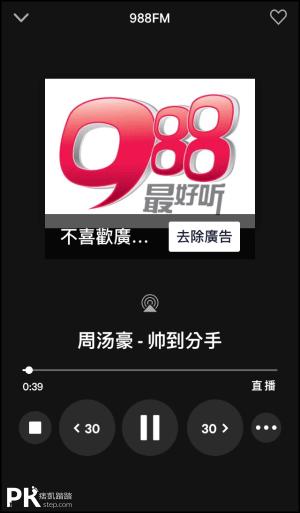 TuneIn-Radio手機聽廣播電台App6
