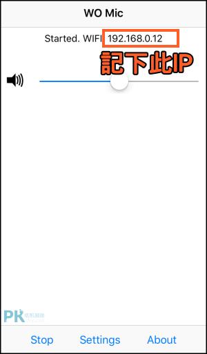 WO-Mic_App手機當成電腦麥克風教學iOS2