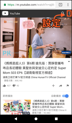 YouTube_Chrome子母畫面教學5