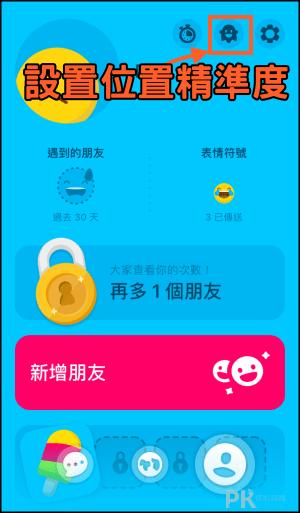 Zenly_App使用教學-精準度1