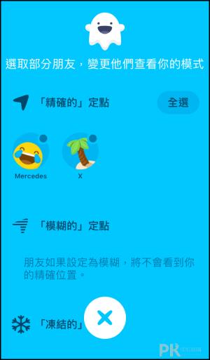 Zenly_App使用教學-精準度2