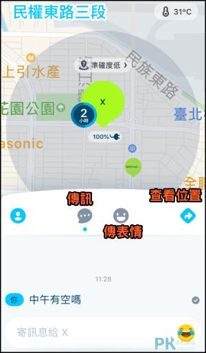 Zenly_App使用教學5