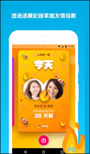 Zenly_App使用教學6