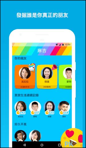Zenly_App使用教學7