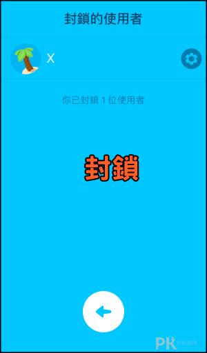 Zenly_App-封鎖2