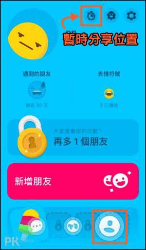 Zenly_App-暫時分享位置1