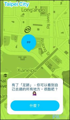 Zenly_App-足跡1