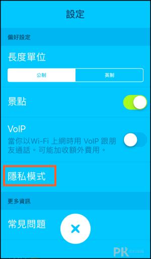 Zenly_App-隱私設定1