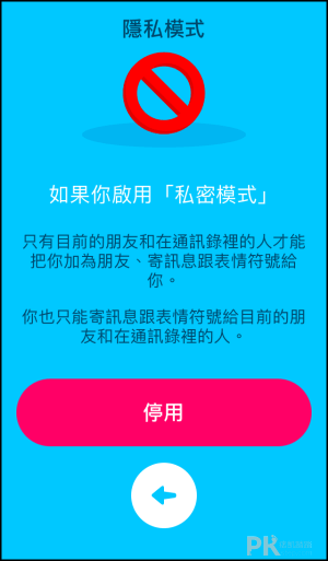 Zenly_App-隱私設定2