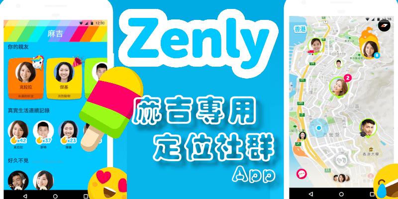 Zenly_app1