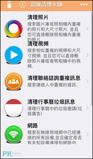 iPhone重複照片搜尋App2
