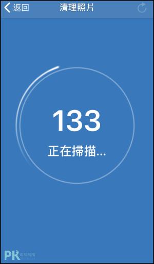 iPhone重複照片搜尋App3