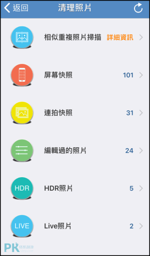 iPhone重複照片搜尋App4