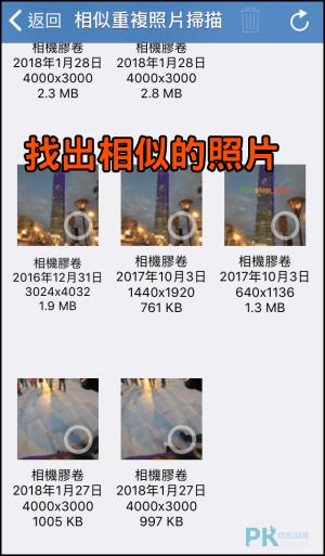 iPhone重複照片搜尋App5